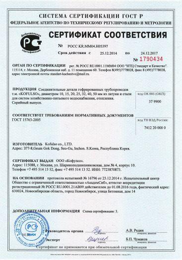 Скачать сертификат на соединительные детали гофрированных трубопроводов т. м. «KOFULSO», диаметром 10, 15, 20, 25, 32, 40, 50 мм из латуни и стали для систем хозяйственно-питьевого водоснабжения, отопления