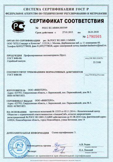 Скачать сертификат на профилированные пиломатериалы (брус)