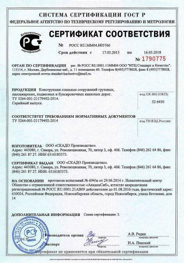 Скачать сертификат на конструкции стальные сооружений грузовых, пассажирских, подвесных и буксировочных канатных дорог