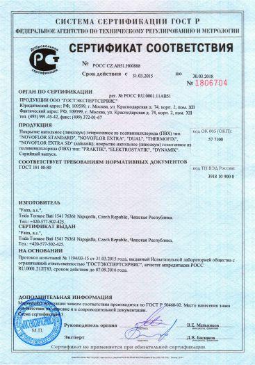 Скачать сертификат на покрытие напольное (линолеум) гетерогенное из поливинилхлорида (ПВХ) «NOVOFLOR STANDARD», «NOVOFLOR EXTRA», «DUAL», «THERMOFIX», «NOVOFLOR EXTRA SD» (antistatic); покрытие напольное (линолеум) гомогенное из поливинилхлорида (ПВХ) «PRAKTIK», «ELECTROSTATIK», «DYNAMIK»