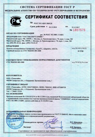 Скачать сертификат на полотно иглопробивное Геотекстиль «ГронТ», «Дорнит», «ОСЛ»