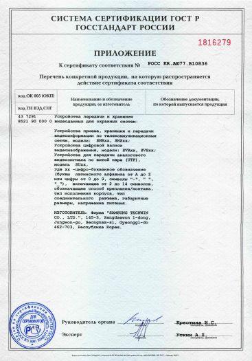 Скачать приложение к сертификату на устройства передачи и хранения видеоданных для охранных систем