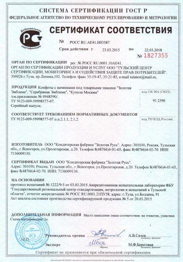 Скачать сертификат на конфеты с начинками под товарными знаками «Золотая Эмблема», «Серебряная Эмблема», «Купола Московы»