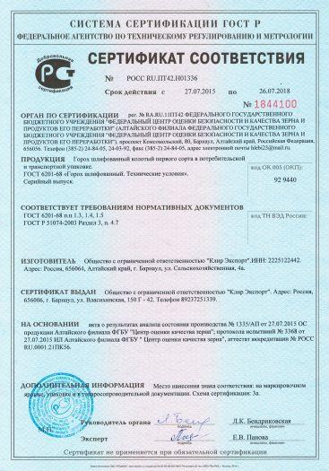 Скачать сертификат на горох шлифованный колотый первого сорта в потребительской и транспортной упаковке