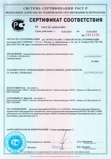 Скачать сертификат на электротехнические лотки, крышки и комплектующие к ним