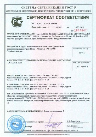Скачать сертификат на трубы и соединительные части к ним (фитинги) из полипропилена диаметром 16 мм — 75 мм т.м. «ASTERM»