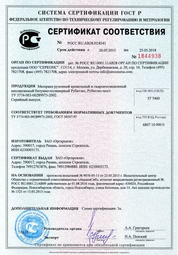Скачать сертификат на материал рулонный кровельный и гидроизоляционный наплавляемый битумно-полимерный Рубитэкс, Рубитэкс-мост