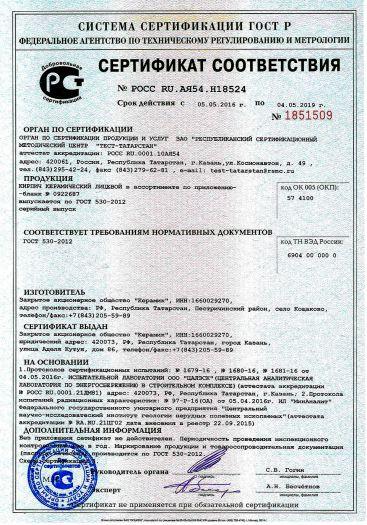 Скачать сертификат на кирпич керамический лицевой в ассортименте