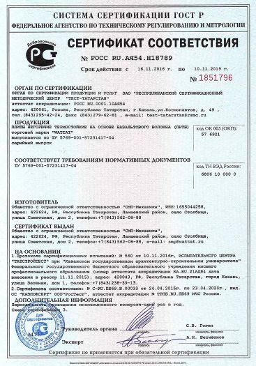 Скачать сертификат на плиты негорючие термостойкие на основе базальтового волокна (ПНТБ) торговой марки «WATTAT»