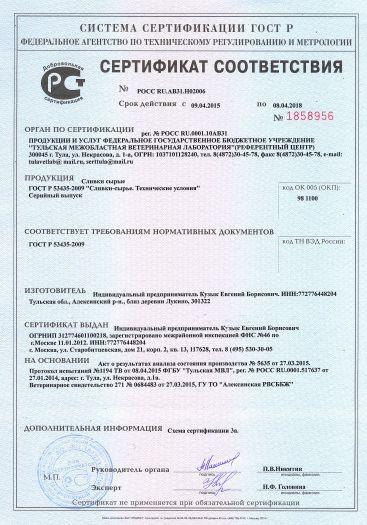 Скачать сертификат на сливки сырые