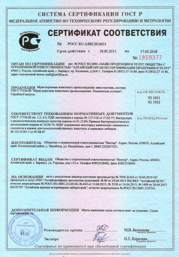 Скачать сертификат на мука кормовая животного происхождения: мясо-костная, костная