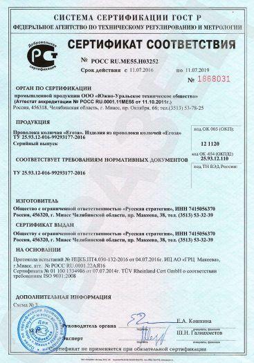 Скачать сертификат на проволока колючая «Егоза». Изделия из проволоки колючей «Егоза»