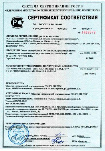 Скачать сертификат на эмали пентафталевые ПФ-115 ЛАКРА различных цветов