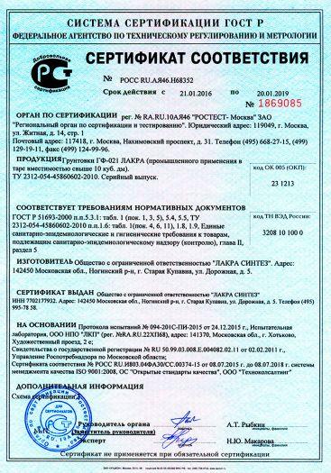 Скачать сертификат на грунтовки ГФ-021 ЛАКРА (промышленного применения в таре вместимостью выше 10 куб. дм)