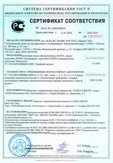 Скачать сертификат на грунтовки водно-дисперсионные ЛАКРА, марок: грунтовки ЛАКРА интерьерные, грунтовки ЛАКРА универсальные, грунтовка «Влагостоп»