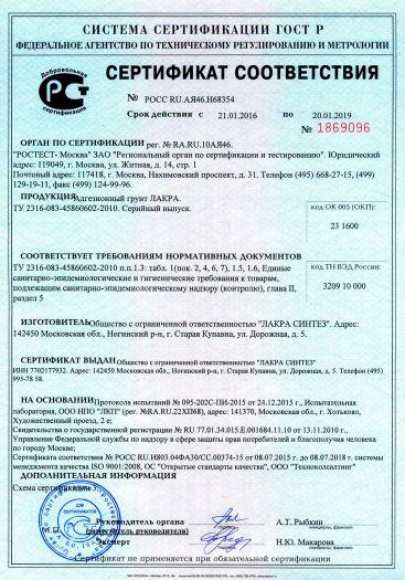 Скачать сертификат на адгезионный грунт ЛАКРА