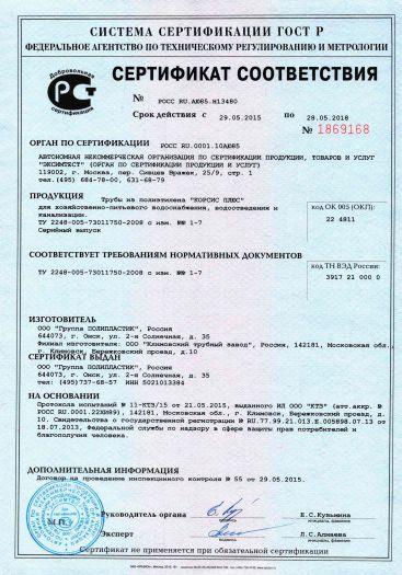 Скачать сертификат на трубы из полиэтилена «КОРСИС ПЛЮС» для хозяйственно-питьевого водоснабжения, водоотведения и канализации