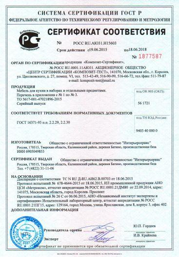 Скачать сертификат на мебель для кухни в наборах и отдельными предметами