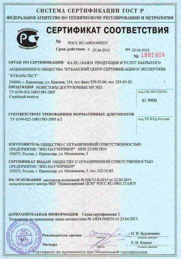 Скачать сертификат на резисторы догрузочные МР 3021