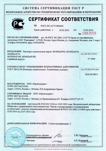 Скачать сертификат на растворы строительные марок: М100Пк4F50; М150Пк4F50, М200Пк4F75; М250Пк4F100, М300Пк4F100
