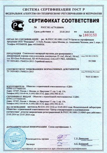 Скачать сертификат на стеклохолст малярный паутинка для армирования и декоративной отделки стен и потолков, плотностью 25 г/м2, 40 г/м2, 50г/м2, т. м. SD-Glass Professional, SD-40 Professional, GALAXY PRO, ARMIROL