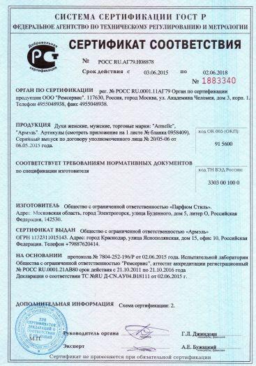 Скачать сертификат на духи женские, мужские, торговые марки: «Armelle», «Армэль»