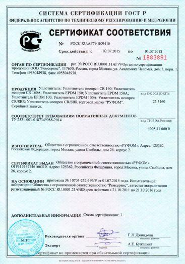 Скачать сертификат на уплотнитель: Уплотнитель неопрен CR 160, CR 160А; Уплотнитель EPDM 150, EPDM 150А, EPDM 100, EPDM 100А; Уплотнитель неопрен CR/SBR; Уплотнитель неопрен CR/SBR торговой марки «РУФОМ»