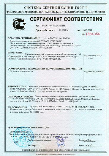 Скачать сертификат на многокомпонентный противогололедный материал марок: «А Стандарт -20С», «А-Стандарт -25С», «А-Стандарт Бишофит», «А-Стандарт ШИПЫ»