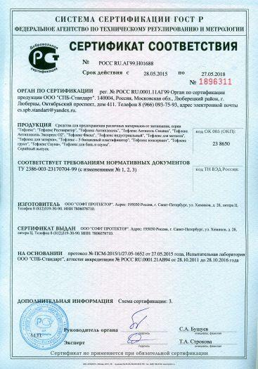 Скачать сертификат на средства для предохранения различных материалов от загнивания, серии «Тефлекс»: «Тефлекс Реставратор», «Тефлекс Антиплесень», «Тефлекс Антисоль Смывка», «Тефлекс Антиплесень Экспресс О2», «Тефлекс Фасад», «Тефлекс индустриальный», «Тефлекс для металла», «Тефлекс для затирки», «Тефлекс-5 биоцидный пластификатор», «Тефлекс консервант», «Тефлекс грунт», «Тефлекс Сауна», «Тефлекс для бань и сауны»