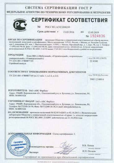 Скачать сертификат на клей ПВА («Мебельный», «Строительный», «Строительно-универсальный», «Универсальный»)