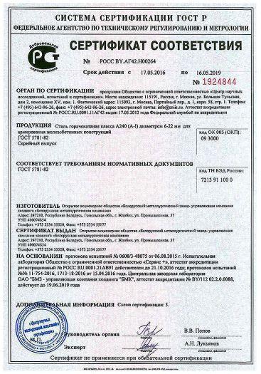 Скачать сертификат на сталь горячекатаная класса А240 (А-I) диаметром 6-22 мм для армирования железобетонных конструкций