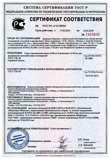 Скачать сертификат на сталь горячекатаная класса А240 (A-I) диаметром 12-36 мм для армирования железобетонных конструкций