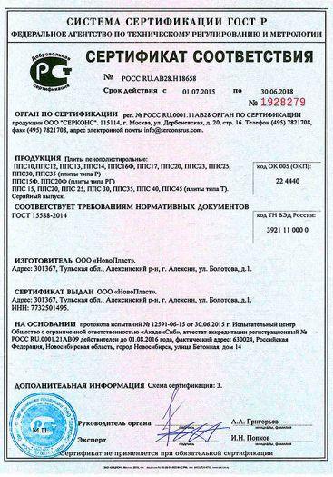 Скачать сертификат на плиты пенополистирольные ППС
