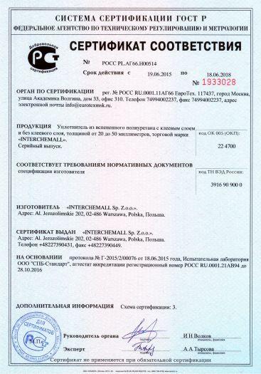 Скачать сертификат на уплотнитель из вспененного полиуретана с клеевым слоем и без клеевого слоя, толщиной от 20 до 50 миллиметров, торговой марки «INTERCHEMALL»
