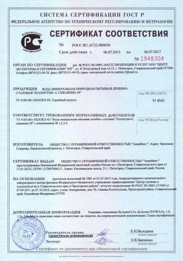 Скачать сертификат на вода минеральная природная питьевая лечебно-столовая «ЕССЕНТУКИ -4, СКВАЖИНА 49»