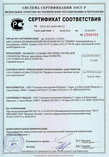 Скачать сертификат на профили стальные листовые гнутые для строительства