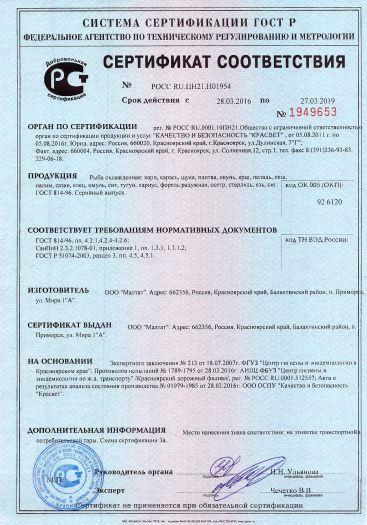 Скачать сертификат на рыба охлажденная: карп, карась, щука, плотва, окунь, ерш, пелядь, лещ, налим, сазан, елец, омуль, сиг, тугун, хариус, форель радужная, осетр, стерлядь, язь, сиг