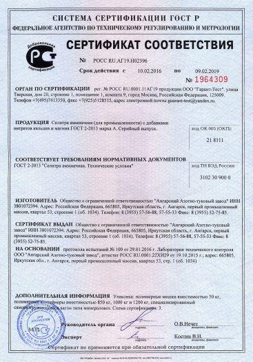 Скачать сертификат на селитра аммиачная (для промышленности) с добавками нитратов кальция и магния