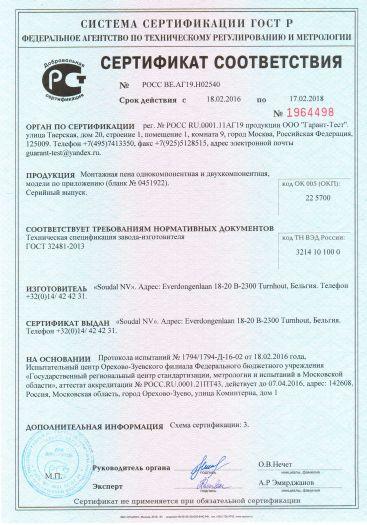 Скачать сертификат на монтажная пена однокомпонентная и двухкомпонентная