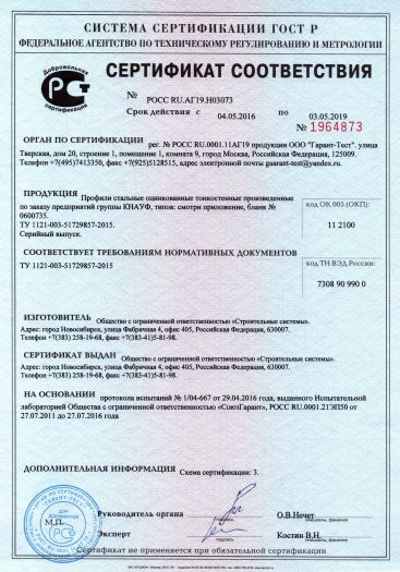 Скачать сертификат на профили стальные оцинкованные тонкостенные произведенные по заказу предприятий группы КНАУФ