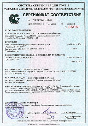 Скачать сертификат на лента уплотняющая диффузионная саморасширяющаяся «РОБИБАНД ПСУЛ 50+»