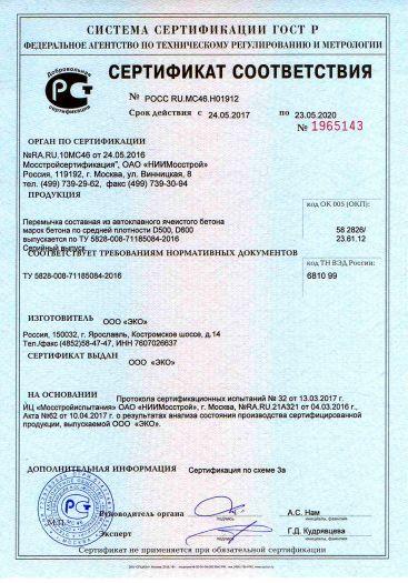 Скачать сертификат на перемычка составная из автоклавного ячеистого бетона марок бетона по средней плотности D500, D600