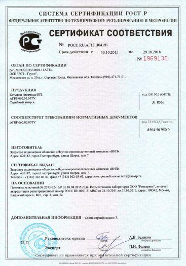 Скачать сертификат на катушки приемные КП