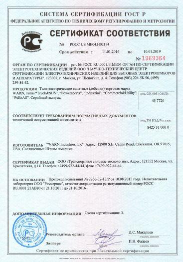 Скачать сертификат на тали электрические канатные (лебедки) торговая марка WARN, типы «Truck&SUV», «Powersports», «Industrial», «Commercial/Utility», «PullzAH»