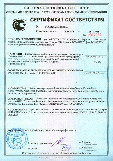 Скачать сертификат на пиломатериалы хвойных и лиственных пород, торговая марка «Эталон-Сервис-Лес»: доска обрезная, брус, доска строганная (сухая), брусья, блок-хаус, имитация бруса, брусок строганный (сухой), профилированный брус, вагонка евростандарта категорий «А», «В», «С», рейка