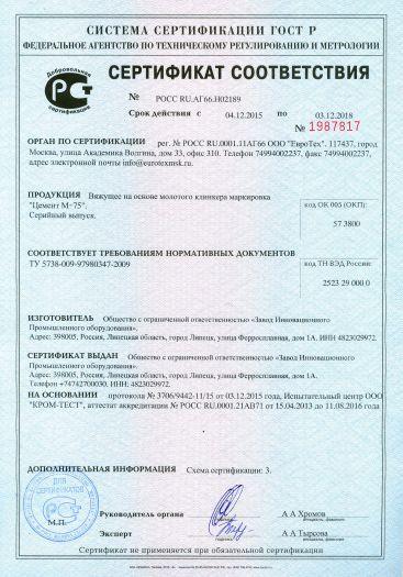 Скачать сертификат на вяжущее на основе молотого клинкера маркировка «Цемент М-75»