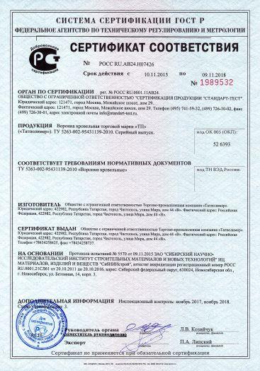 Скачать сертификат на воронка кровельная торговой марки «ТП» («Татполимер»)