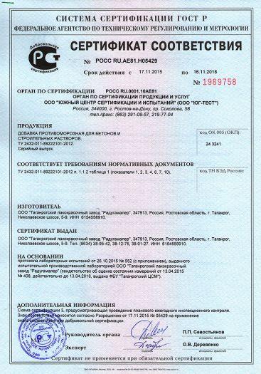 Скачать сертификат на добавка противоморозная для бетонов и строительных растворов