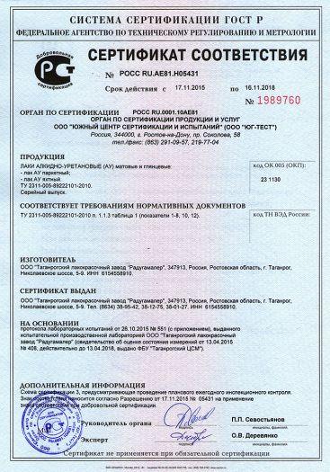Скачать сертификат на лаки алкидно-уретановые (АУ) матовые и глянцевые: лак АУ паркетный, лак АУ яхтный