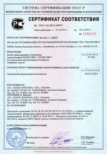 Скачать сертификат на плиты ориентированно-стружечные торговой марки EGGER OSB 2, EGGER OSB 3